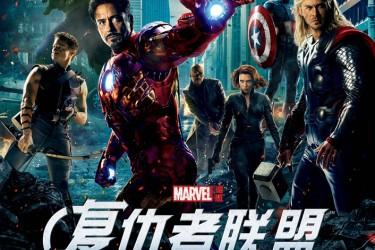【果然字幕组】复仇者联盟 The.Avengers.2012 720P 内嵌双语字幕
