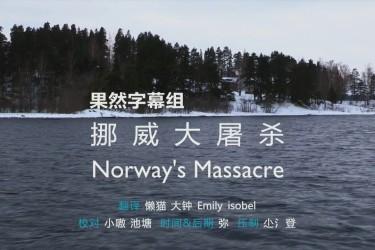BBC.挪威大屠杀 HR-HDTV/普档