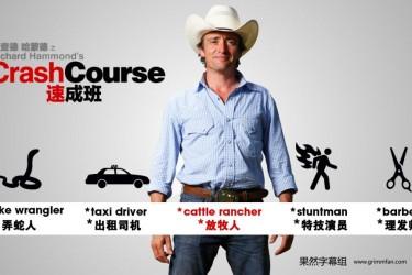 理查德哈蒙德的速成班 第二季 Richard Hammonds Crash Course Season 2