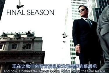 【果然字幕组】猫鼠游戏第六季演员幕后采访 White Collar Season 6 Interview
