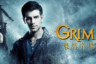【果然字幕组】格林小短剧-Grimm Web Series-Bad Hair Day