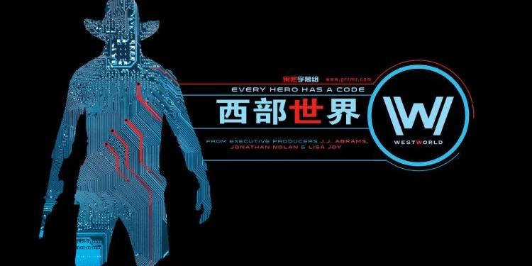 【季终】西部世界 Westworld S01E10 第十集