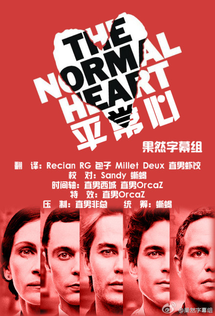 平常心 The Normal Heart 2014