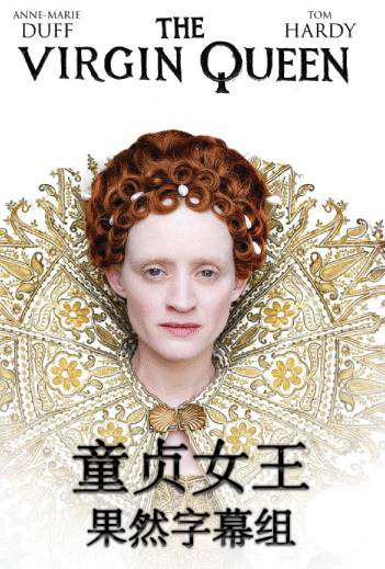 BBC 童贞女王The Virgin Queen S01 第一季