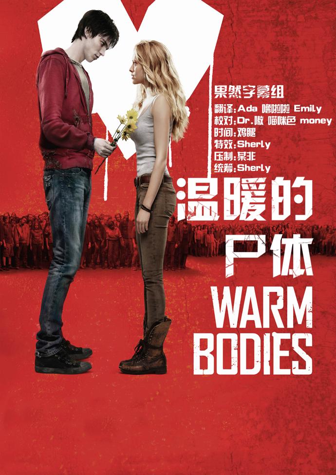 温暖的尸体.Warm.Bodies.2013 720P/HR/普清RMVB/字幕