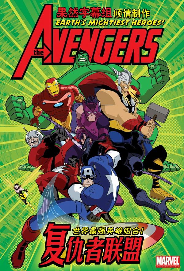 超级英雄联盟 复仇者The.Avengers.S02 第二季 字幕