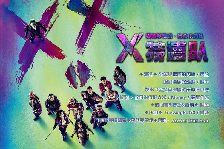 【果然字幕组】X特遣队(自杀小分队) (2016) Suicide Squad