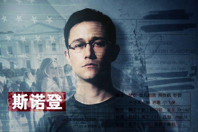 【果然影院】斯诺登 Snowden.2016 1080p/720p/480p