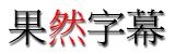 果然字幕组